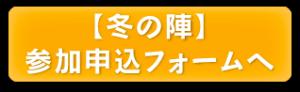 fuyu_moushikomi_form_button