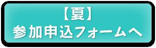 【夏】参加申込フォームへ