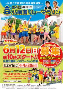 20160506_リレーマラソン(夏)新ポスター