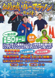 リレーマラソン【冬の陣】チラシ_表1