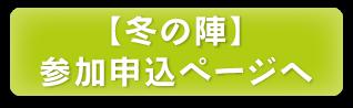 fuyu_moushikomi_button